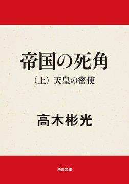 帝国の死角(上)-天皇の密使--電子書籍