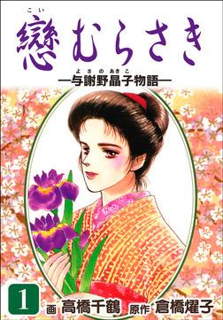 戀むらさき~与謝野晶子物語~ 1巻-電子書籍