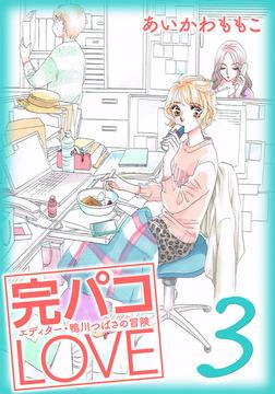 完パコLOVE(3)-電子書籍