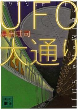 UFO大通り-電子書籍