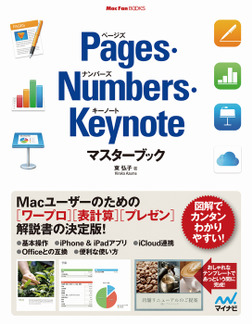 Pages・Numbers・Keynoteマスターブック-電子書籍