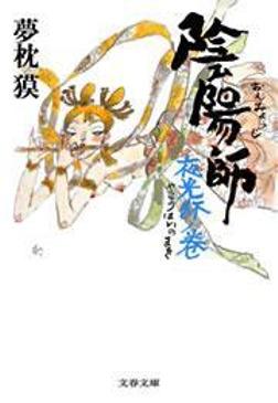 陰陽師 夜光杯ノ巻-電子書籍