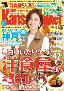 KansaiWalker関西ウォーカー 2017 No.11-電子書籍