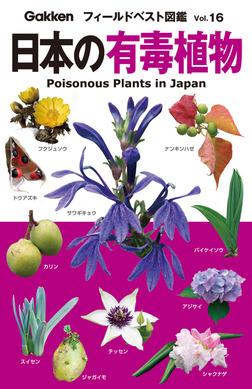 日本の有毒植物-電子書籍