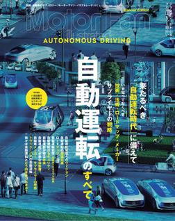 Motor Fan illustrated特別編集 自動運転のすべて-電子書籍