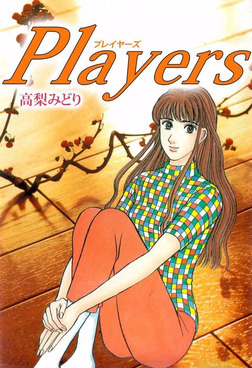 Players-電子書籍
