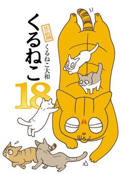 くるねこ 18-電子書籍