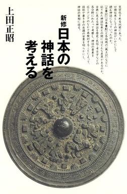 新修 日本の神話を考える-電子書籍