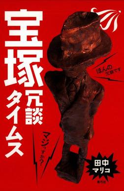 宝塚冗談タイムス-電子書籍