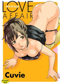 LOVE AFFAIR-電子書籍