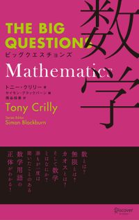 THE BIG QUESTIONS Mathematics ビッグクエスチョンズ 数学