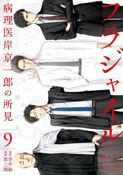 フラジャイル 病理医岸京一郎の所見(9)-電子書籍
