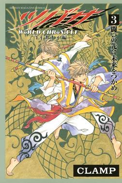 ツバサ -WoRLD CHRoNiCLE- ニライカナイ編(3)-電子書籍