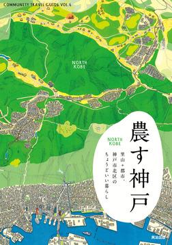 農す神戸 ― 里山+都市。神戸市北区のちょうどいい暮らし-電子書籍