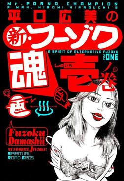 平口広美の新・フーゾク魂1-電子書籍