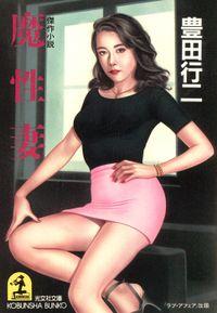 魔性妻(光文社文庫)
