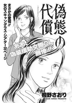 ブラック主婦 vol.5~偽態の代償~-電子書籍