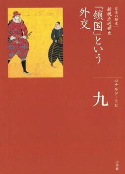 全集 日本の歴史 第9巻 「鎖国」という外交-電子書籍