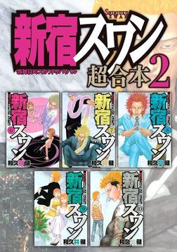 新宿スワン 超合本版(2)-電子書籍