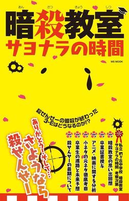 暗殺教室サヨナラの時間-電子書籍
