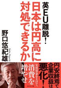 英EU離脱! 日本は円高に対処できるか