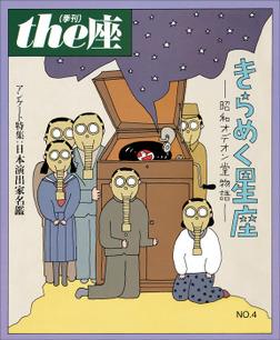 the座 4号 きらめく星座(1985)-電子書籍