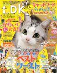 晋遊舎ムック ネコDK vol.4