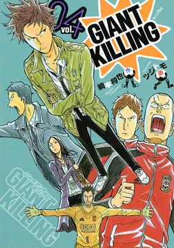 GIANT KILLING(4)-電子書籍
