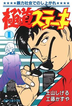極道ステーキ 1巻-電子書籍