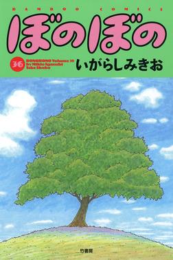 ぼのぼの(36)-電子書籍