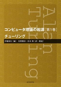 チューリング:コンピュータ理論の起源[第1巻]-電子書籍