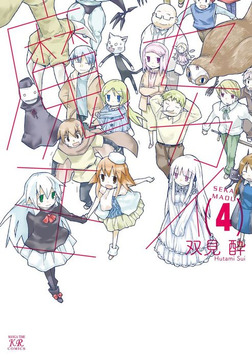 セカイ魔王 4巻-電子書籍
