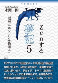 Zenする 夢記5「深層ニホンジンを物語る」――オテントサマの神話第25~30巻(改訂・総合版)