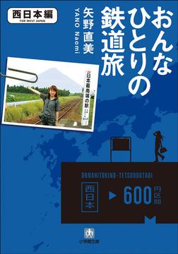 おんなひとりの鉄道旅 西日本編-電子書籍
