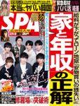週刊SPA!(スパ)  2020年 3/24・31 合併号 [雑誌]