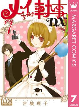 メイちゃんの執事DX 7-電子書籍