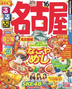 るるぶ名古屋'16-電子書籍