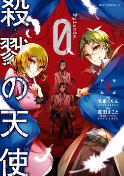 殺戮の天使 Episode.0 2-電子書籍