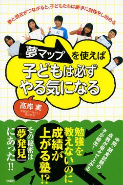 夢マップを使えば子どもは必ずやる気になる-電子書籍