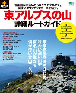 PEAKS特別編集 東アルプスの山 詳細ルートガイド-電子書籍