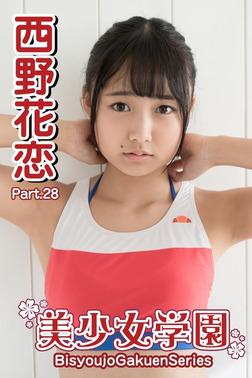 美少女学園 西野花恋 Part.28-電子書籍