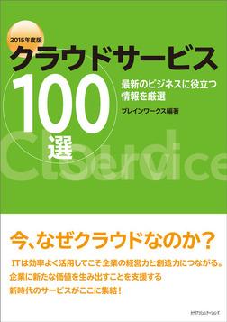 クラウドサービス100選 2015年度版-電子書籍