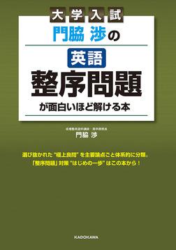 大学入試 門脇渉の 英語[整序問題]が面白いほど解ける本-電子書籍