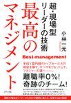 最高のマネジメント(きずな出版) 超・現場型リーダーの技術