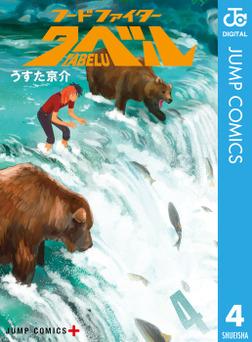 フードファイタータベル 4-電子書籍