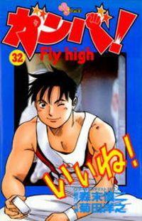 ガンバ! Fly high(32)