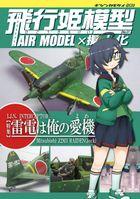 飛行姫模型No.01雷電は俺の愛機