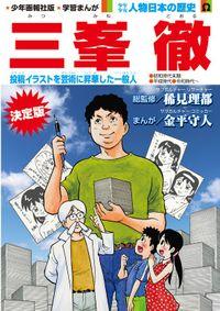 少年画報社版 学習まんが 少年少女人物日本の歴史 三峯 徹<連載版> 第1話