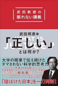 「正しい」とは何か? 武田教授の眠れない講義