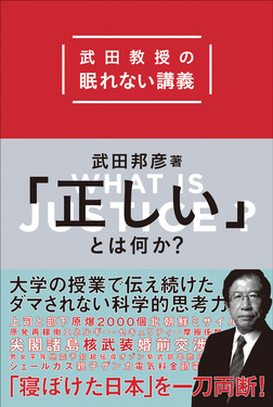 「正しい」とは何か? 武田教授の眠れない講義-電子書籍